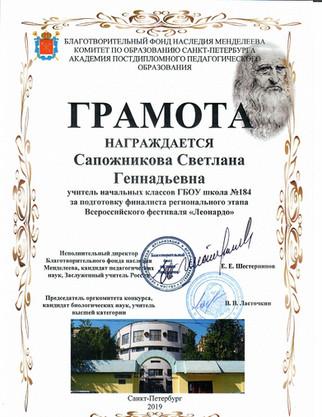Грамота Сапожниковой С.Г._page-0001.jpg