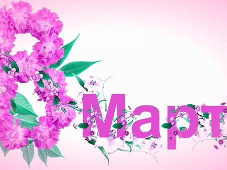 Международный женский день - 8 марта !