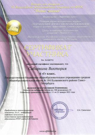 Сибиркина Виктория