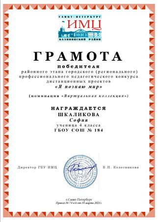 184 Шкаликова София.jpg