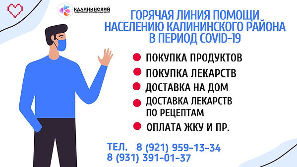 Волонтерский штаб_Графика.jpg