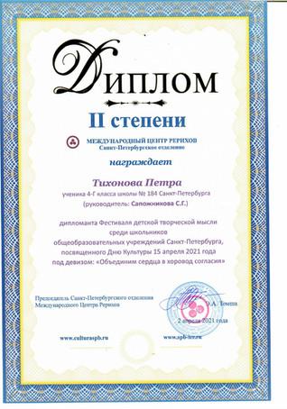 Тихонов Петр