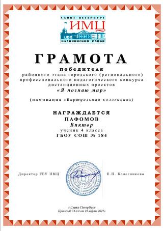 184 Пафомов Виктор.jpg