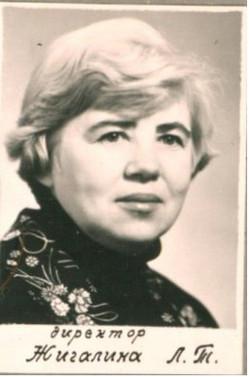Жигалина Лидия Тимофеевна