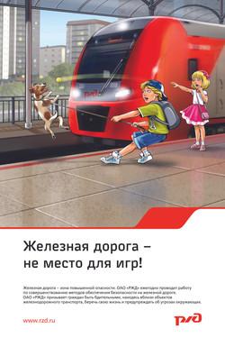 Макет 2_Внимание дети