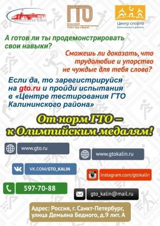 Раздатка-ГТО.jpg