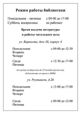 Режим-работы-библиотеки-на-2021-22-уч-год.jpg
