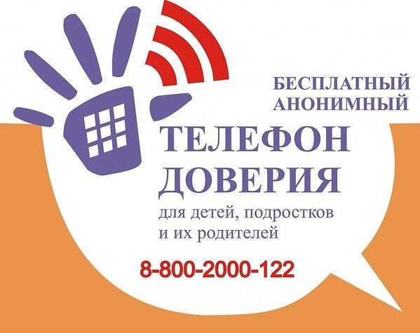 Telefon-doveriya-2-1024x812.jpg