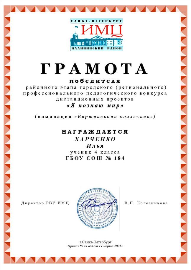 184 Харченко Илья .jpg
