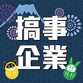 搞事-MJAonly2-01.jpg