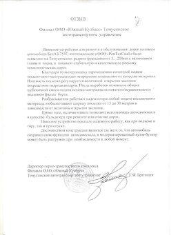 ГАРО БелАЗ Отзыв Томусинская автобаза