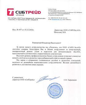 "ГАРО БелАЗ отзыв от ООО ""СибТрейд"""