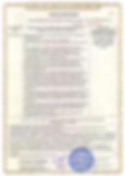 Сертификат ЕАЭС (ТС) на стенды-кантователи ООО ПК ГАРО