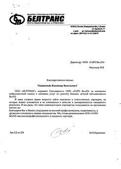 ГАРО БелАЗ Отзыв от Белтранс
