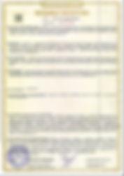 Сертификат соответствия ТР ТС шиномонтажные стенды
