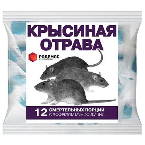 Средство от грызунов Крысиная отрава