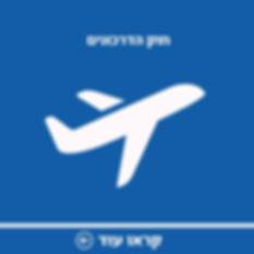 דרכונים.jpg