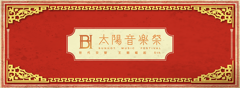 SUN HOT-5th 封面-網頁用.png