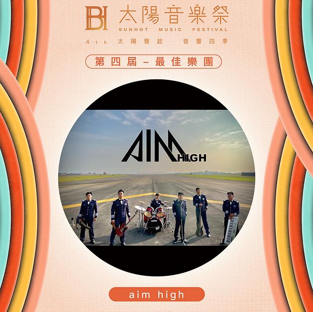 sunhot-4th邊框-第四屆最佳樂團.png