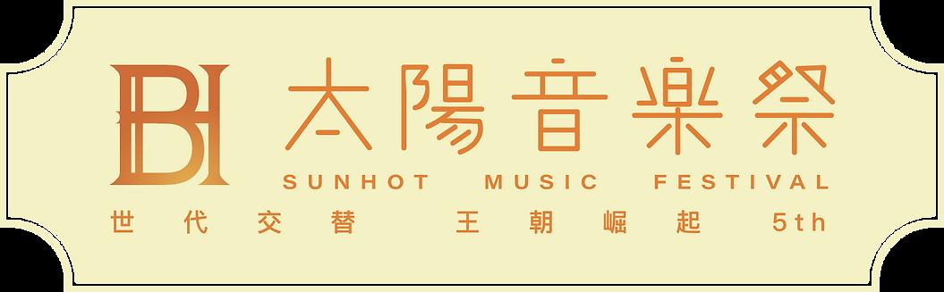 SUN HOT-5th橫LOGO.png