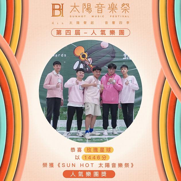 sunhot-4th邊框-第四屆人氣樂團.png