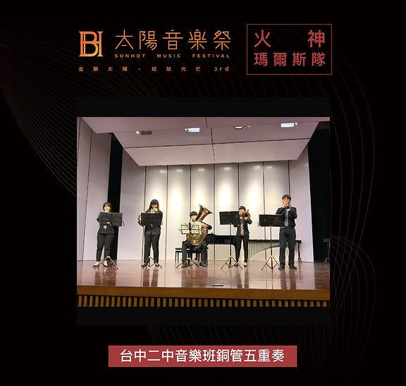 第三屆-邊框-火神隊-台中二中音樂班銅管五重奏-01.jpg