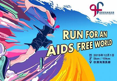 Run for an AIDS Free World 慈善跑 2019