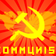 Communism by any Other Word is Still … Communism.