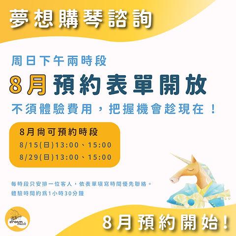 8月購琴諮詢預約開始-01.jpg