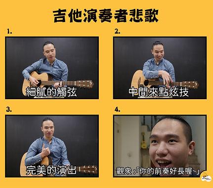 14.吉他演奏者悲歌-01.jpg