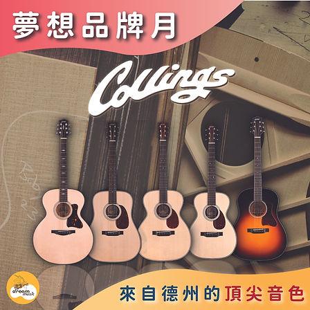 Collings - 9月品牌月-01.jpg