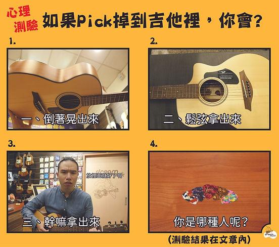 如果Pick掉到吉他裡-01.jpg