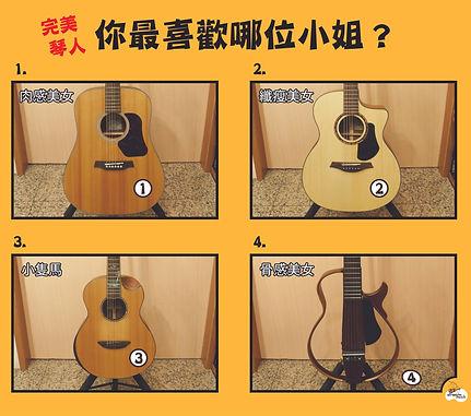 吉他選美大會-01.jpg