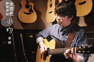 吉他小昀老師.jpg