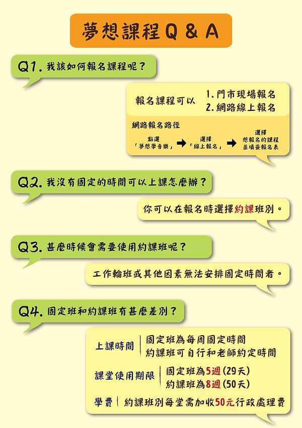 夢想課程QA1-01.jpg