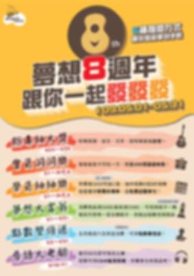 周年慶海報A1-01.jpg