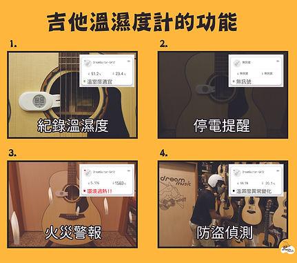 吉他溫溼度計的功能-01.jpg