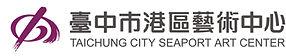 台中市港區藝術中心
