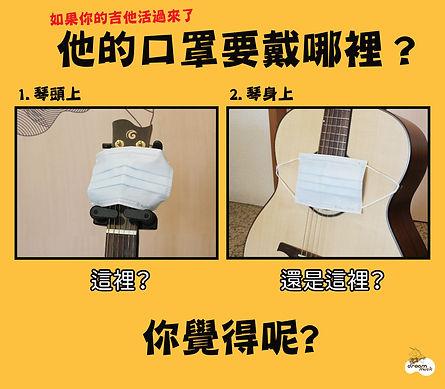 吉他的嘴在哪
