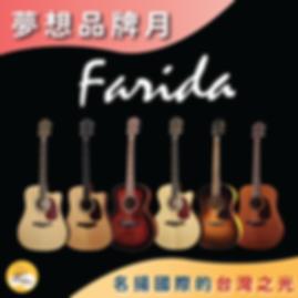 Farida - 8月品牌月-01.png