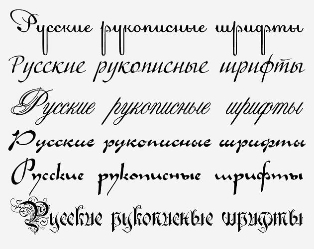 Шрифты красивые картинки.
