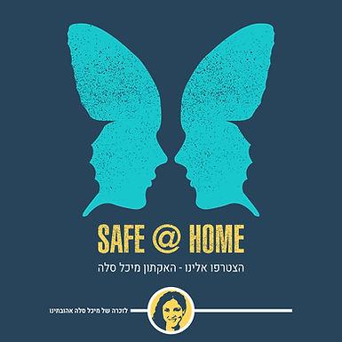 האקאתון מיכל סלה - safe@home