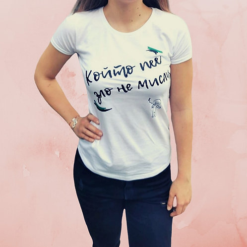 T-shirt 'The one who sings, does not have bad thoughts'