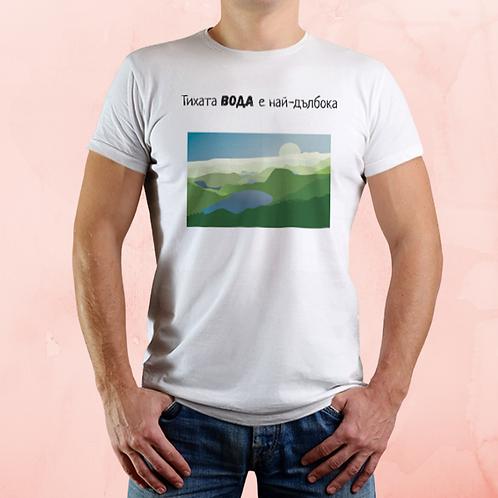 """Тениска """"Тихите води са най-дълбоки"""""""