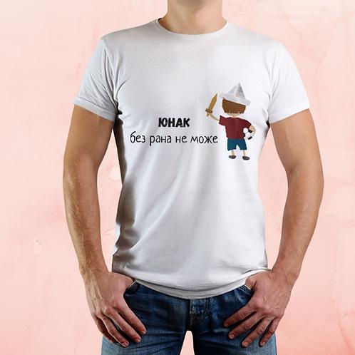 """Тениска """"Юнак без рана не може"""""""