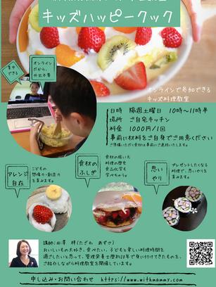 キッズオンライン料理教室