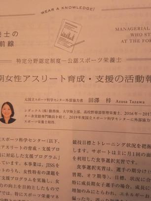 日本栄養士会雑誌 公認スポーツ栄養士活動最前線に執筆しました。