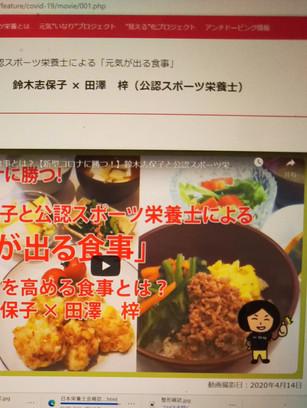 元気になる食事 スポーツ栄養協会動画対談
