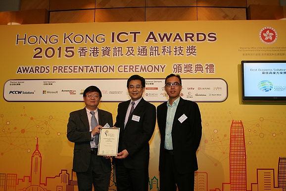 """Best Business Solution Award"" in Hong Kong ICT Awards 2015 香港資訊及通訊科技獎"