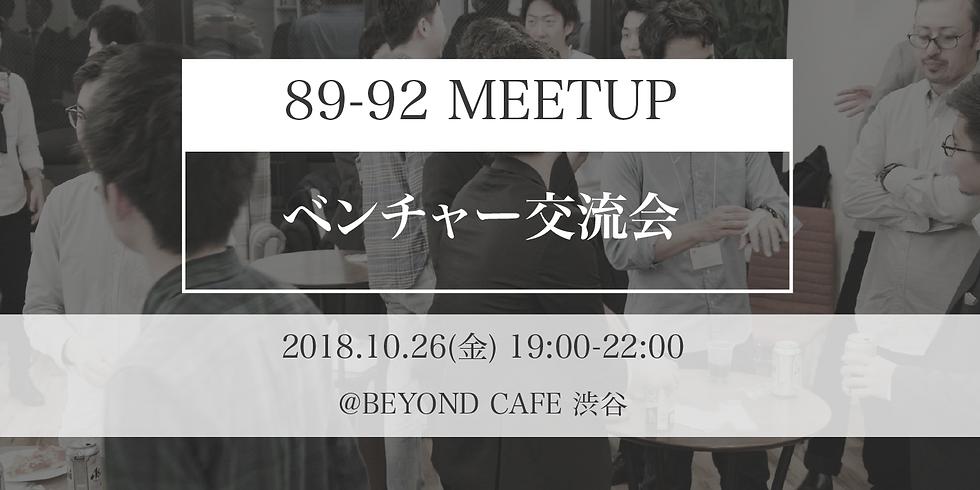 89-92世代meetup ベンチャー交流会!